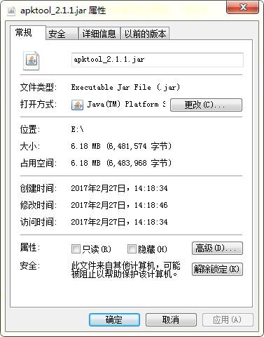apktool.jar v2.2.1官方最新版