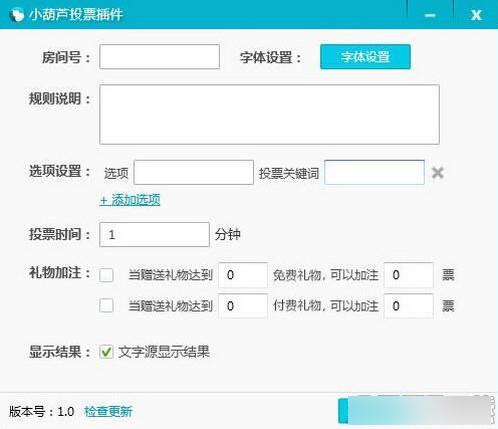 小葫芦企鹅直播投票插件 v1.16官方版