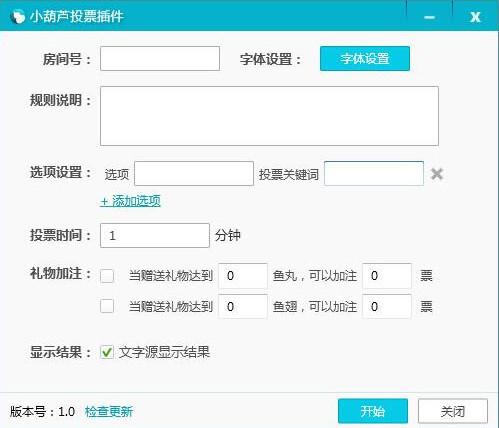 小葫芦章鱼直播投票插件 v1.1.4官方版
