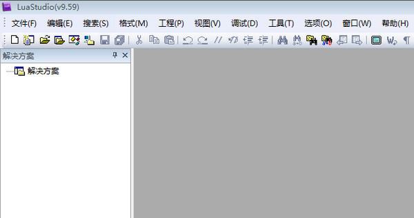 LuaStudio(编辑调试器软件) v9.6.1官方版