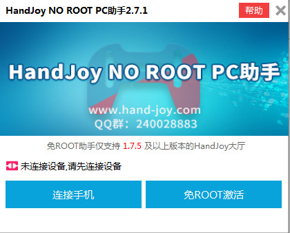 Handjoy No Root PC助手 v2.7.1官方版