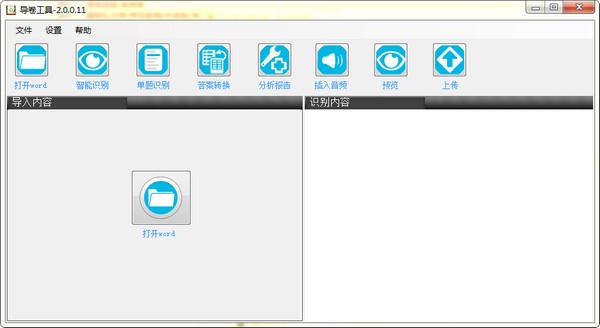 习网导卷工具 v2.0.0.11官方版