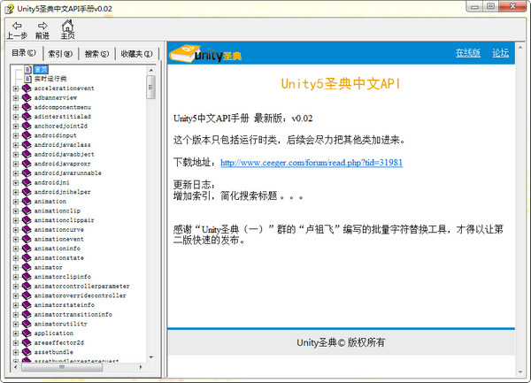 unity5圣典中文API手册 v0.0.2免费版