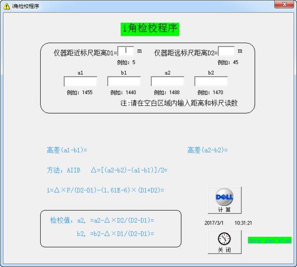 i角检验程序 1.0 绿色版
