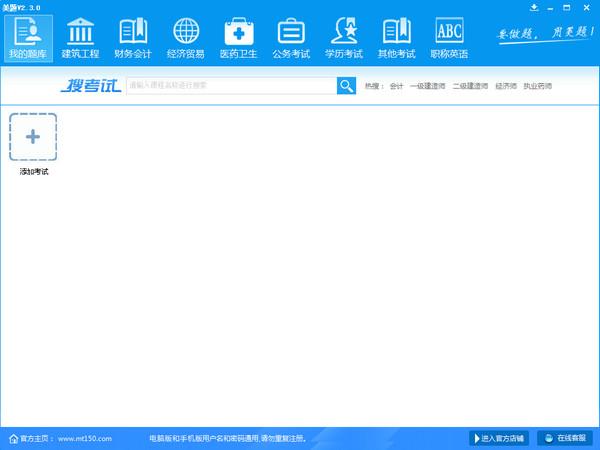 美题电脑版 V2.3.0官方版
