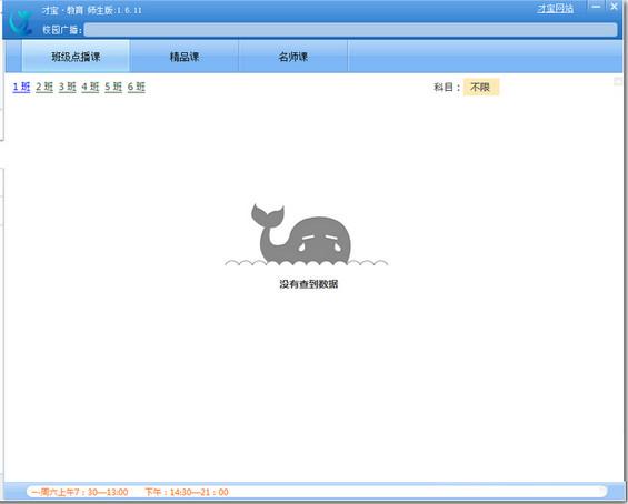 才宝教育 v1.9.1官方版