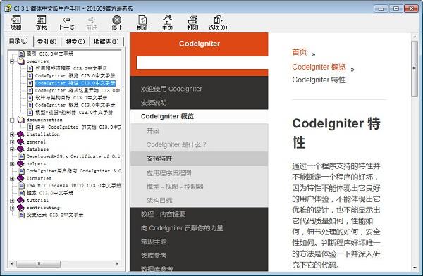 CodeIgniter 3.1.3 中文手册 chm版
