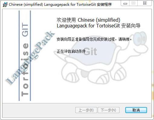 tortoisegit中文语言包