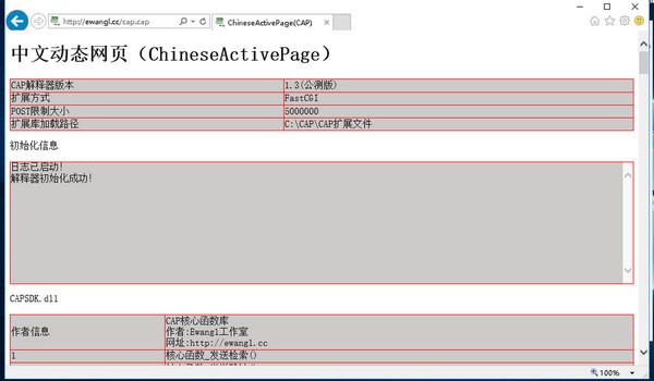 中文动态网页(ChineseActivePage) v1.3绿色版