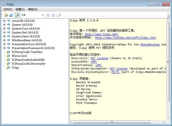 ilspy反编译工具 v2.3.0.0官方中文版