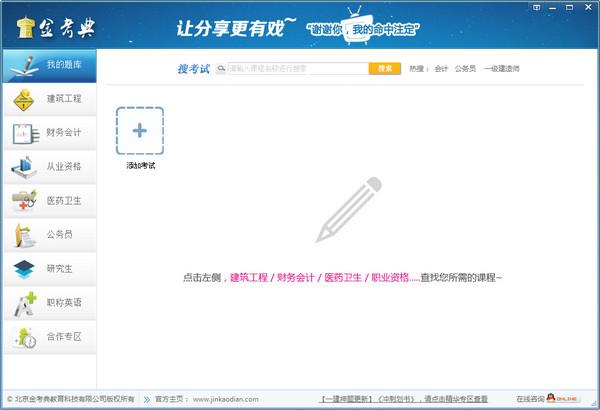 金考典考试软件