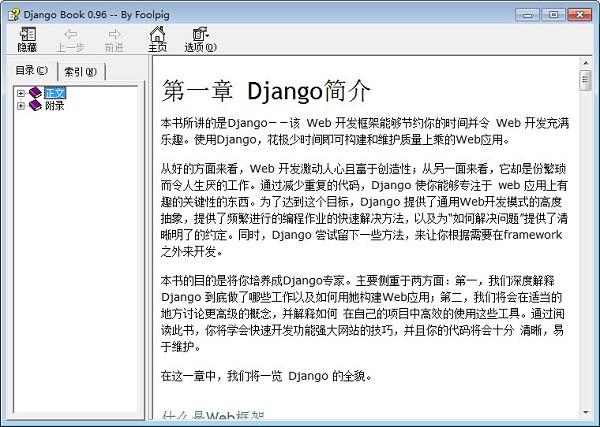django中文文档C...
