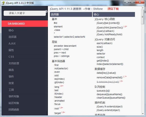 Jquery中文API v1.11.3中文版