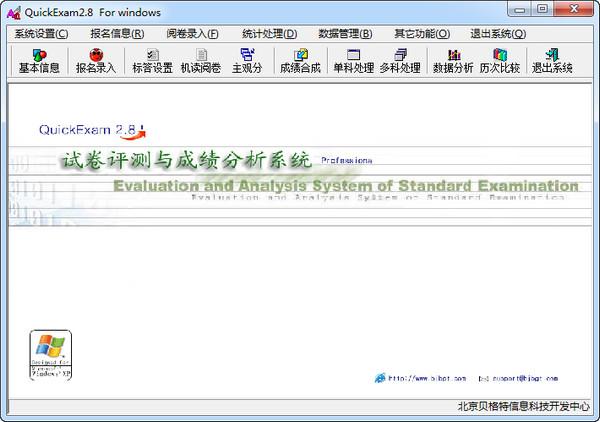 QuickExam(光标阅读机阅卷软件) v2.8绿色版
