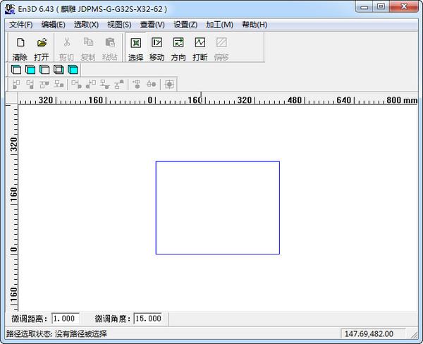 En3d精雕控制软件 6.43 中文版