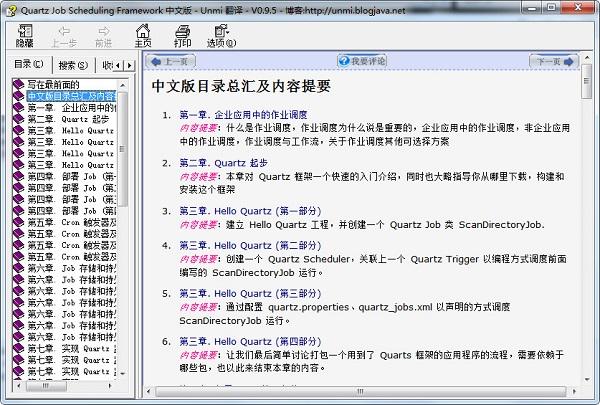 Quartz中文API文档 v0.9.5中文版