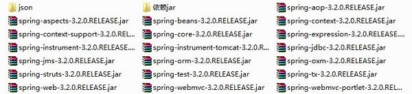 Spring MVC jar包 官方版