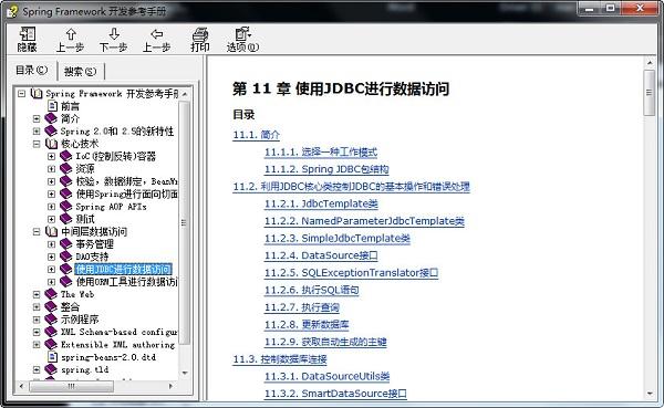 Spring中文API文档 chm版