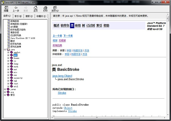 JDK 1.7 API中文...