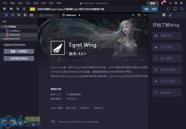 Egret Wing 4.0.3 官方最新版