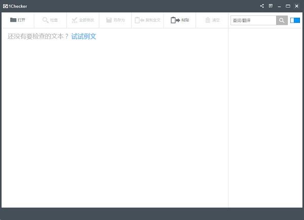 1checker v2.1.7.0官方最新版