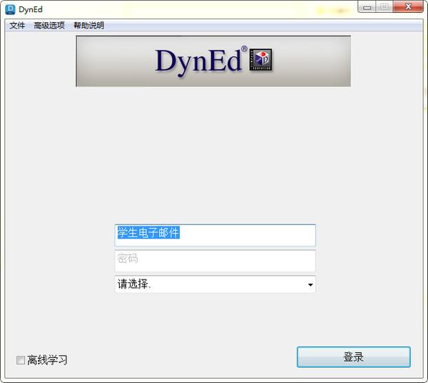 dyned电脑版(戴耐德英语软件) v33B3官方版