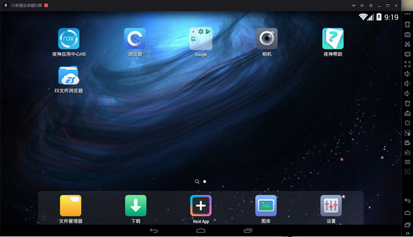 52新星安卓模拟器