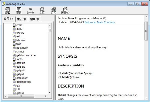 Linux Api手册 chm版