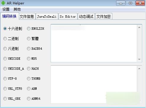 AR Helper(安卓逆向工具) 5.1.0 免费版