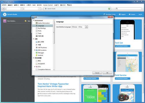 xamarin studio(集成开发环境) v6.1.2.44 官方版