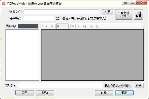 源泉Access数据...