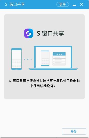 s窗口共享电脑版 v4.7.5.48官方版