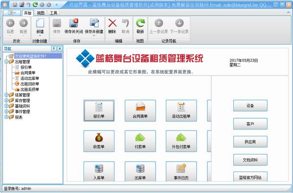 蓝格舞台设备租赁管理软件 13.02 官方版
