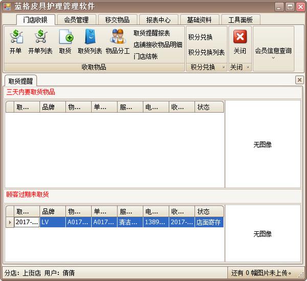 蓝格皮具护理管理软件