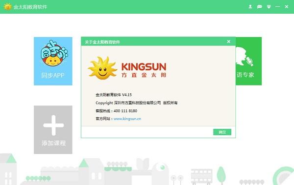 金太阳教育软件