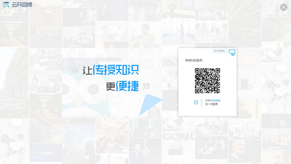 云开名师 v2.2.3官方版