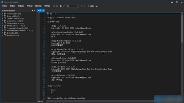 dnSpy反编译工具...