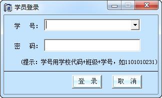 果考网云考试练习平台 v20170401官方版
