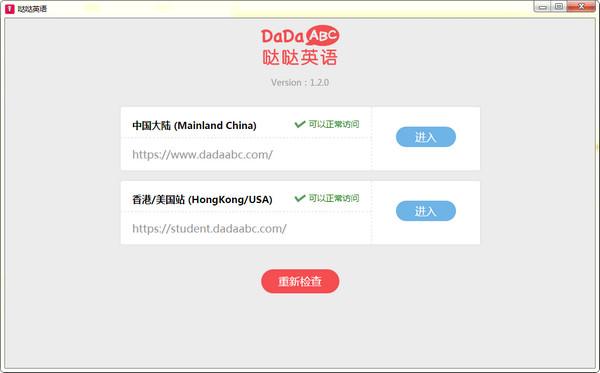 哒哒英语客户端 v1.2.0官方版