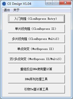 引物设计软件(CE Design)