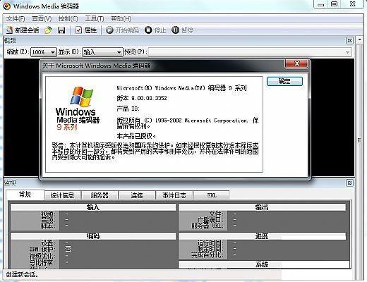 wmencoder 9 win7/win10/winxp中文版