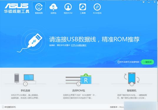 华硕线刷工具 v1.2.4官方版