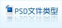 psd文件类型