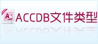 accdb文件图片