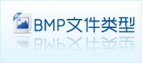 bmp文件类型