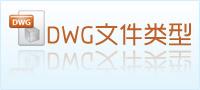 dwg文件类型