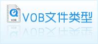 vob文件类型