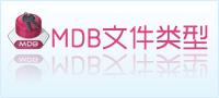mdb文件
