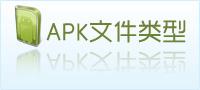 apk文件
