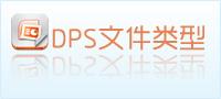 dps文件类型